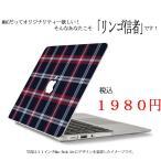 MacBookAir11/12/13インチ専用ケース
