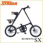 折り畳み自転車 STRIDA ストライダ SX 18インチ 折りたたみ自転車