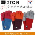 【12時まであすつく】【送料無料】 EVOLG(エヴォログ) 2TON LET2364 スマホ手袋 スマートフォン対応手袋