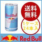 1本あたり【160円(税抜)】 レッドブル Red Bull エナジードリンク シュガーフリー 185ml×24本(1ケース)
