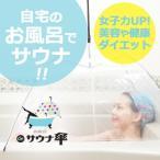 [7/17入荷以降順次発送]女子力UP!【お風呂 de サウナ傘】バスタブの上に被せるだけ!自宅のお風呂がサウナに