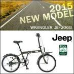 折り畳み自転車(折りたたみ自転車)  JEEP(ジープ) 20インチ WRANGLER 206G 純正ランプ付 6段変速