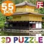 Cubic Fun 3D 立体パズル <金閣寺> のり、ハサミ不要で手軽に組み立てられる立体パズル