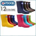 サイズ限定特価 OUTDOOR(アウトドア) キッズ レインブーツ 13cm-19cm 子供用 長靴 レインシューズ 日本製