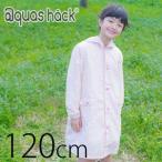 aquas-hack(アクアスハック) 子供用 ランドセル レインコート コーラル 120 115〜125cm 透湿 軽量 収納袋付き
