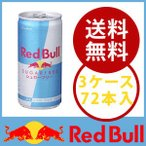 レッドブル Red Bull エナジードリンク シュガーフリー 185ml×72本(72本入/計3ケース)