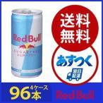 1本あたり【153円(税抜)】 レッドブル Red Bull エナジードリンク シュガーフリー 185ml×96本(24本入/計4ケース)