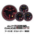 ブースト計 タコメーター 電圧計 オートゲージ 3点セット 60Φ 日本製モーター Aリング 458 精度誤差約±1%の追加メーター (クーポン配布中)