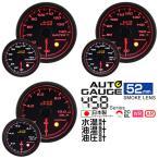 水温計 油圧計 油温計 オートゲージ 3点セット 52Φ 日本製モーター Aリング 458 精度誤差約±1%の正確な追加メーター (クーポン配布中)