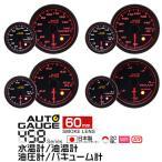 オートゲージ 水温計 油圧計 油温計 バキューム計 60Φ 日本製モーター Aリング 458 精度誤差約±1%の追加メーター 4点セット (クーポン配布中)