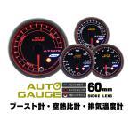 オートゲージ 3点セット 空燃比計 ブースト計 排気温度計 60Φ 日本製モーター ピーク 548 精度誤差約±1%の追加メーター (クーポン配布中)