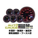 オートゲージ 水温 油圧 油温 ブースト 排気温度 52Φ 日本製モーター ピーク 548 精度誤差約±1%の追加メーター 5点セット (クーポン配布中)