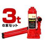 油圧式 ボトルジャッキ 3t 3トン 6本セット ダルマジャッキ タイヤ ホイール マフラー交換 簡単にジャッキアップ DIY 車修理 自動車 メンテナンス