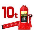 油圧式 ボトルジャッキ 10t ダルマジャッキ タイヤ ホイール マフラー交換 簡単にジャッキアップ DIY 車修理 自動車 メンテナンス