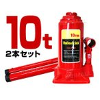 油圧式 ボトルジャッキ 10t 2本セット ダルマジャッキ タイヤ ホイール マフラー交換 簡単にジャッキアップ DIY 車修理 自動車 メンテナンス