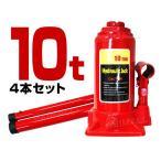 油圧式 ボトルジャッキ 10t 4本セット ダルマジャッキ タイヤ ホイール マフラー交換 簡単にジャッキアップ DIY 車修理 自動車 メンテナンス