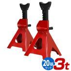 ジャッキスタンド 3t 3トン 馬ジャッキ リジッドラック ラチェット式 2個×10 20個セット 車修理 自動車 メンテナンス