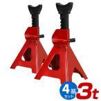 ジャッキスタンド 3t 3トン 馬ジャッキ リジッドラック ラチェット式 2個×2 4個セット 車修理 自動車 メンテナンス