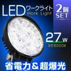 LED作業灯 27W 6000K 防水 丸型 12V 24V対応 集魚灯 ステー付 2個セット (クーポン配布中)