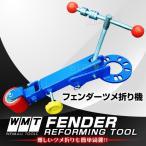 フェンダーベンディングツール ツメ折り機 綺麗なツライチ対応 (クーポン配布中)