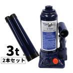 手動式 油圧ボトルジャッキ 3t 3トン 安全弁付 2本セット ダルマジャッキ 簡単にジャッキアップ DIY 車修理 自動車 メンテナンス