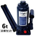 手動式 油圧ボトルジャッキ 6t 6トン 安全弁付 ダルマジャッキ 10本セット 簡単にジャッキアップ DIY 車修理 自動車 メンテナンス