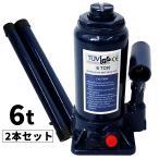 手動式 油圧ボトルジャッキ 6t 6トン 安全弁付 ダルマジャッキ 2本セット 簡単にジャッキアップ DIY 車修理 自動車 メンテナンス