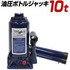 手動式 油圧ボトルジャッキ 10t 安全弁付 ダルマジャッキ 簡単にジャッキアップ DIY 車修理 自動車 メンテナンス