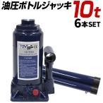 手動式 油圧ボトルジャッキ 10t 安全弁付 ダルマジャッキ 6本セット 簡単にジャッキアップ DIY 車修理 自動車 メンテナンス