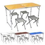 MERMONT アウトドアテーブル ローテーブル 4色 折りたたみ式 アルミ レジャーテーブル ミニチェア4脚セット テーブル高さ2段階調整 軽量 アウトドア お座敷