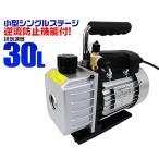 電動 真空ポンプ 30L 逆流防止付 小型強力真空引き 自動車 エアコン修理用 シングルステージ エアコン カーエアコン メンテナンス