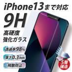 iPhone 強化保護フィルム ガラスフィルム iPhone SE iPhone12 11 PRO MAX iPhoneXR iPhoneXS iPhone8 7 6 5 Plus 硬度9H 電解メッキ加工 発送後追跡可能