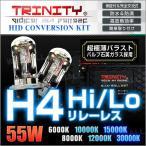 HIDコンバージョンキット H4 Hi Lo 55W リレーレス スライド切替 ケルビン選択 1年保証付 バルブ フォグランプ 2本セット (クーポン配布中)