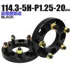ワイドトレッドスペーサー 黒 PCD114.3-5H-P1.25-20mm ナット付 2枚入 (クーポン配布中)