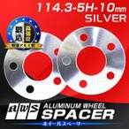 ショッピングホイール ホイールスペーサー 10mm 銀 シルバー 114.3-5H 2枚セット 5穴 高強度アルミを採用 ブレや振動を最小限に (クーポン配布中)
