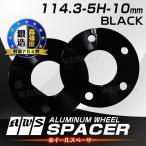 ホイールスペーサー 10mm 黒 ブラック 114.3-5H 2枚セット 5穴 高強度アルミを採用 ブレや振動を最小限に (クーポン配布中)