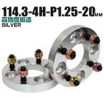 ワイドトレッドスペーサー 銀 PCD114.3-4H-P1.25-20mm ナット付 2枚入 (クーポン配布中)