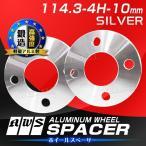 ショッピングホイール ホイールスペーサー 10mm 銀 シルバー 114.3-4H 2枚セット 5穴 高強度アルミを採用 ブレや振動を最小限に (クーポン配布中)