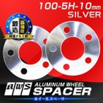 ショッピングホイール ホイールスペーサー 10mm 銀 シルバー 100-5H 2枚セット 5穴 高強度アルミを採用 ブレや振動を最小限に  (クーポン配布中)