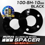 ショッピングホイール ホイールスペーサー 10mm 黒 ブラック 100-5H 2枚セット 5穴 高強度アルミを採用 ブレや振動を最小限に (クーポン配布中)