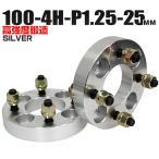 ワイドトレッドスペーサー 25mm シルバー 銀 100-4H-P1.25 4穴  (スズキ スバル) オススメ 2枚セット (クーポン配布中)