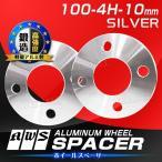 ショッピングホイール ホイールスペーサー 10mm 銀 シルバー 100-4H 2枚セット 4穴 高強度アルミを採用 ブレや振動を最小限に (クーポン配布中)