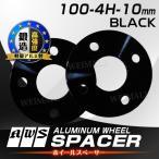 ショッピングホイール ホイールスペーサー 10mm 黒 ブラック 100-4H 2枚セット 4穴 高強度アルミを採用 ブレや振動を最小限に (クーポン配布中)