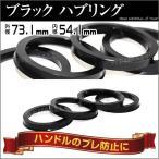 ハブリング スペーサー アルミ製 ツバ付 73.1-54.1mm 4枚セット 黒 ブラック (クーポン配布中)
