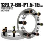 ワイドトレッドスペーサー 15mm シルバー 銀 139.7-6H-P1.5 6穴  (トヨタ 三菱)オススメ 2枚セット (最大2000円クーポン配布中)