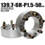 ワイドトレッドスペーサー 50mm シルバー 銀 139.7-6H-P1.5 6穴  (トヨタ 三菱)オススメ 2枚セット (クーポン配布中)