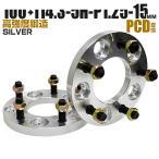ショッピングホイール ワイドトレッドスペーサー 15mm PCD変換 銀 シルバー 100→114.3-5H-P1.25 2枚セット (クーポン配布中)