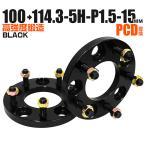ショッピングホイール PCD変換 ワイドトレッドスペーサー 15mm 黒 ブラック 100 114.3-5H-P1.5 5穴 ツライチ 鍛造スペーサー 2枚セット (クーポン配布中)
