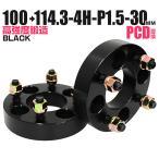 ショッピングホイール PCD変換 ワイドトレッドスペーサー 30mm 黒 ブラック 100 114.3-4H-P1.5 4穴 ツライチ 鍛造スペーサー 2枚セット (クーポン配布中)