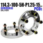 PCD変換 ワイドトレッドスペーサー 15mm 銀 シルバー 114.3 100-5H-P1.25 5穴 ツライチ 鍛造スペーサー おすすめ 2枚セット (最大2000円クーポン配布中)